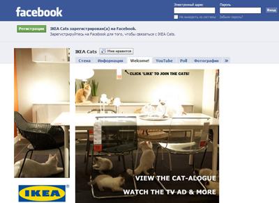 IKEA facebook -