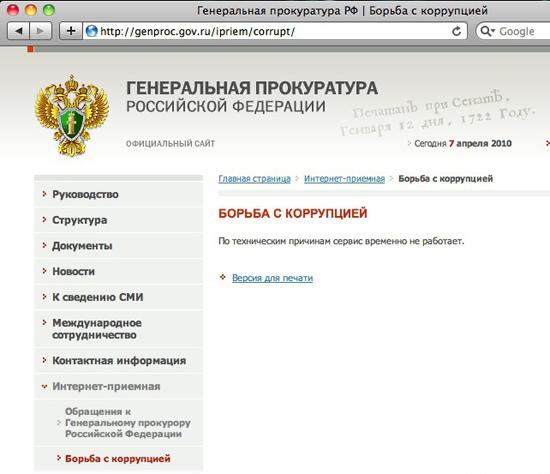 koruptziya